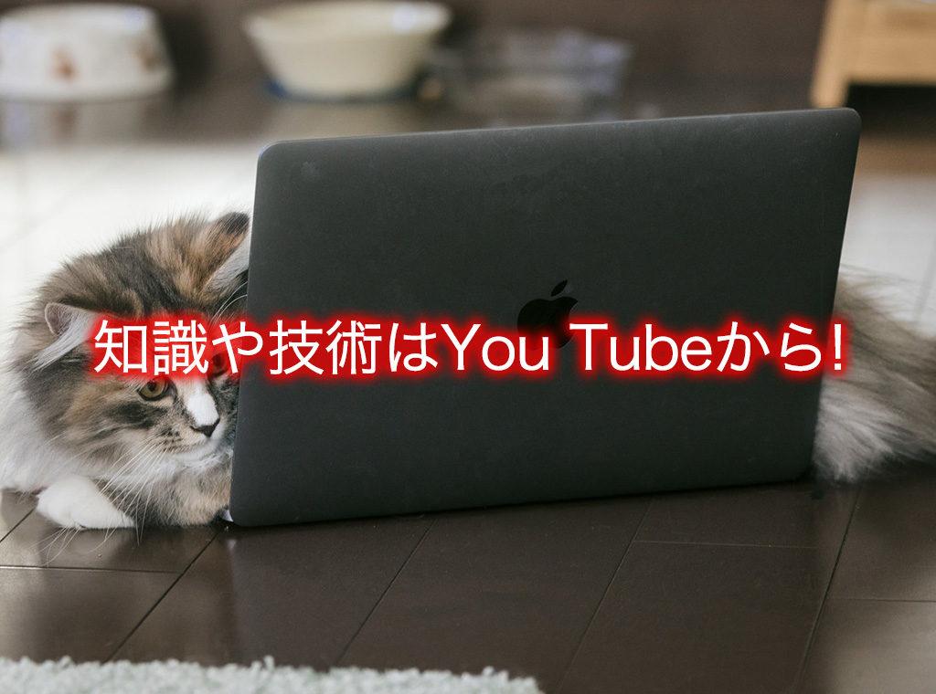 技術や知識はYouTubeから!