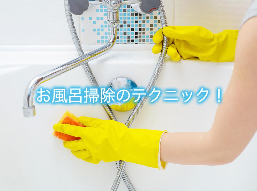 お風呂掃除のテクニック!