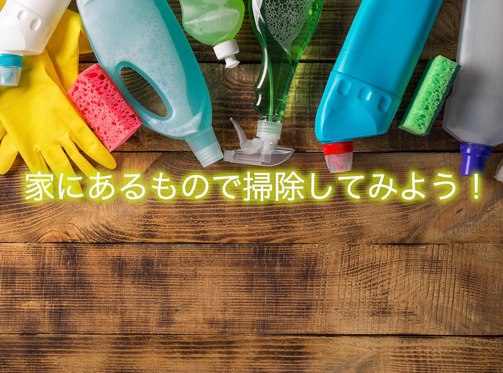 家にあるもので掃除してみよう!