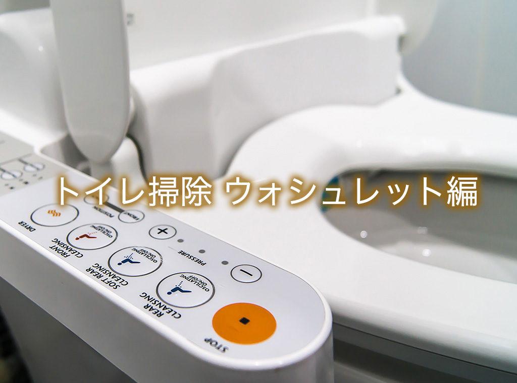 トイレ掃除 ウォシュレット編