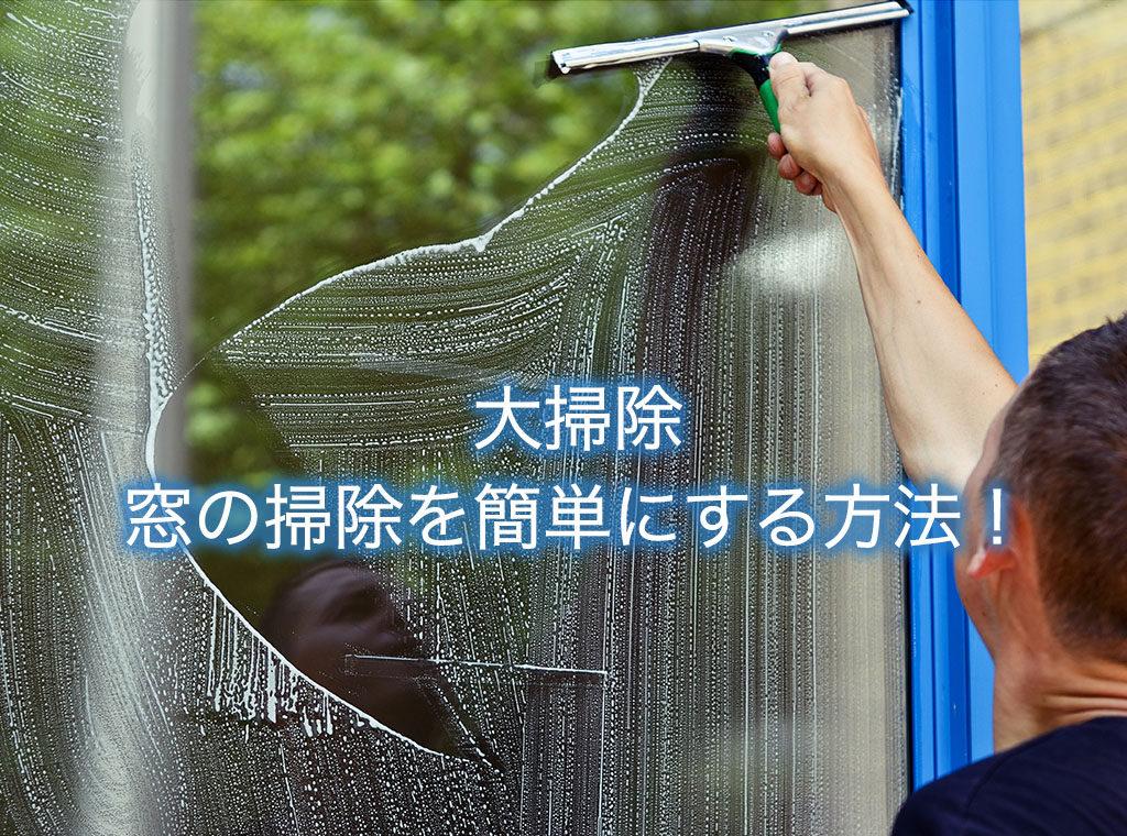 大掃除 窓の掃除を簡単にする5つの方法!