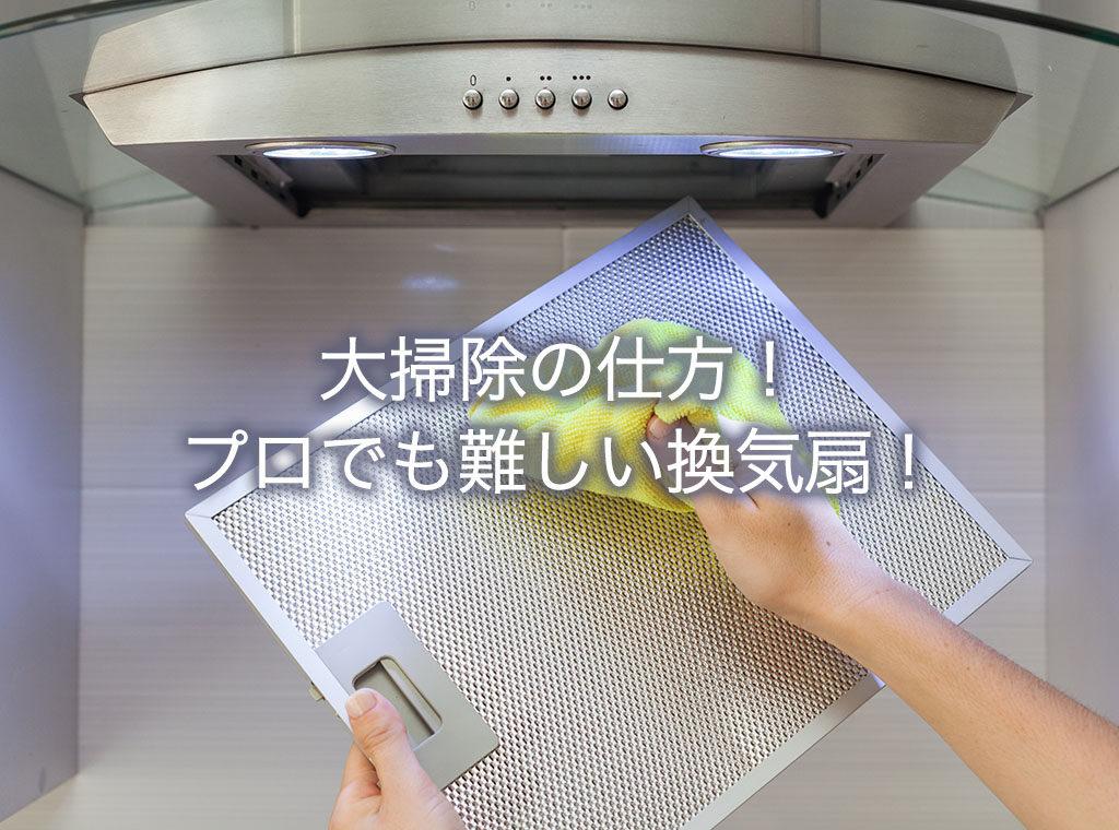 大掃除の仕方!プロでも難しい換気扇掃除の仕方 5つのポイント!