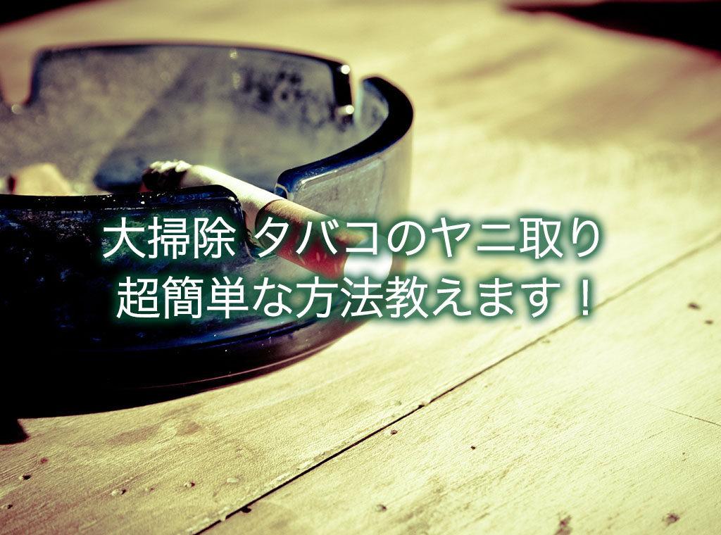 大掃除 タバコのヤニ取り  超簡単な3つの方法教えます!