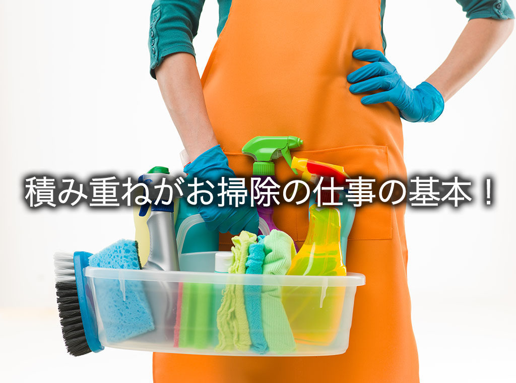 積み重ねがお掃除の仕事の基本!基本のまとめポイント4つ!