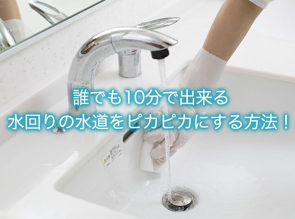 誰でも10分で出来る 水回りの水道をピカピカにする3つの方法!
