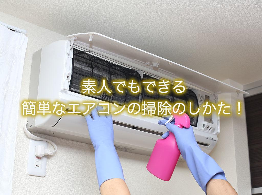 素人でもできる簡単なエアコンの掃除のしかた!ポイント3つのやり方公開!