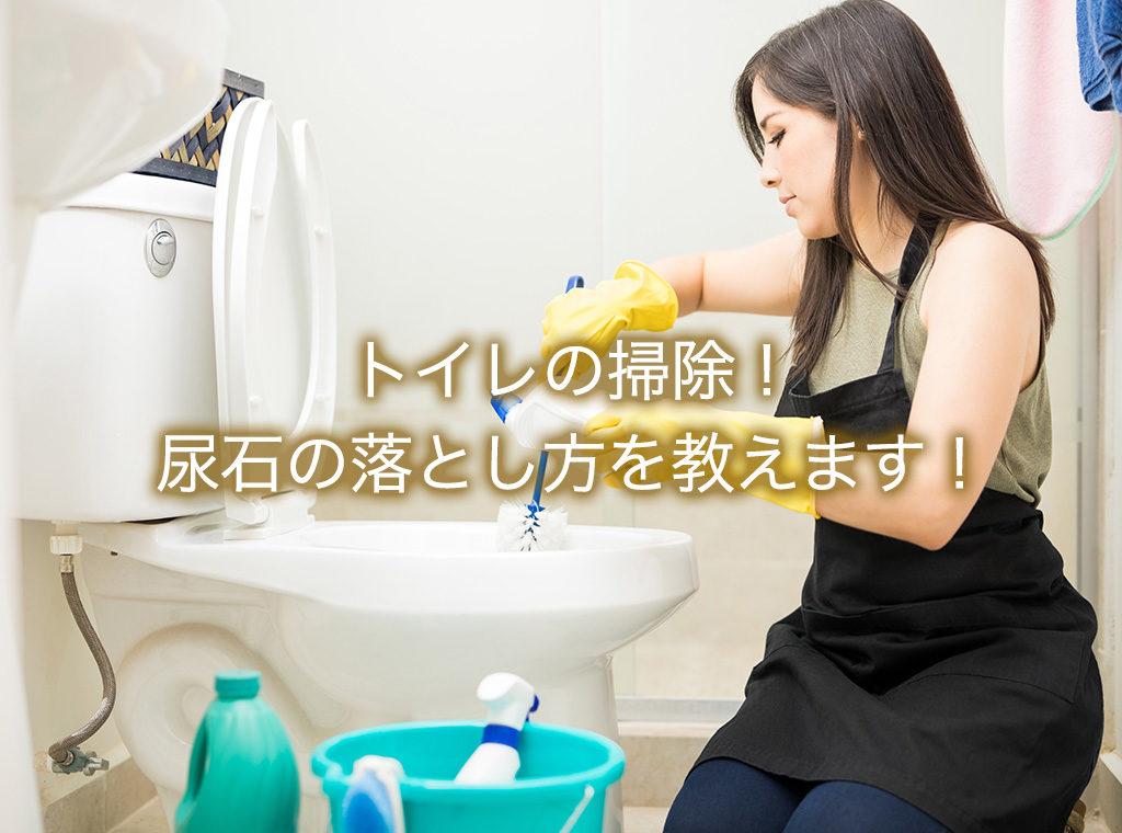 トイレの掃除!尿石の落とし方を教えます!