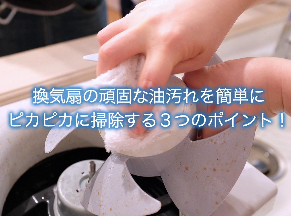 換気扇の頑固な油汚れを簡単にピカピカに掃除する3つのポイント!