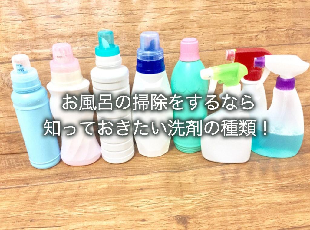 お風呂の掃除をするなら知っておきたい洗剤の種類!