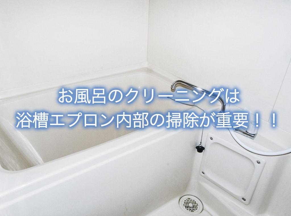 お風呂のクリーニングは浴槽エプロン内部の掃除が重要!!