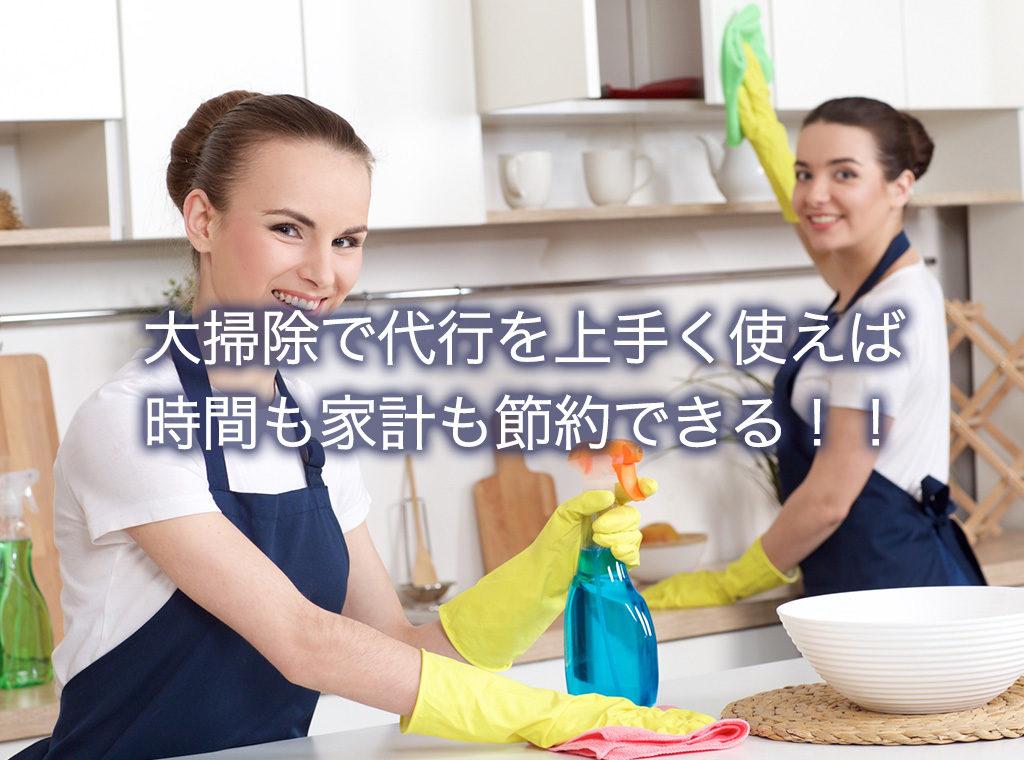 大掃除で代行を上手く使えば時間も家計も節約できる!!