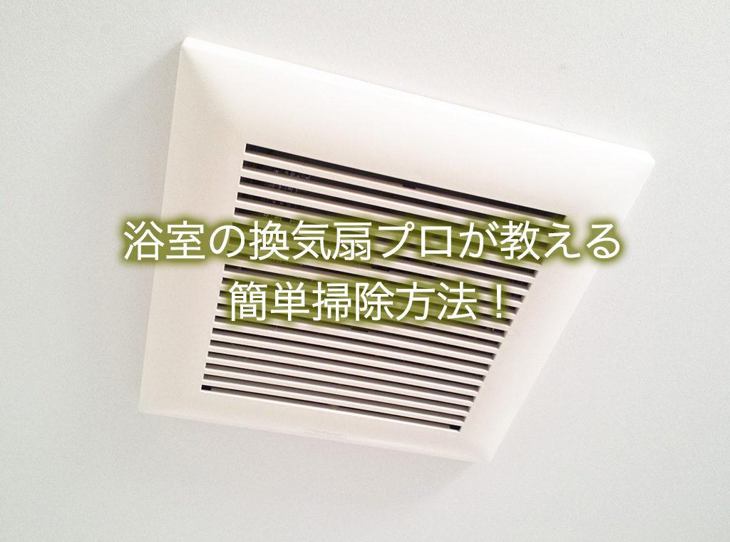 浴室の換気扇プロが教える簡単掃除方法!