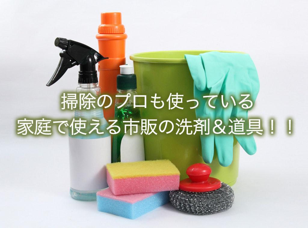 掃除のプロも使っている家庭で使える市販の洗剤&道具!!