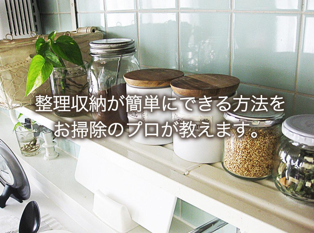 整理収納が簡単にできる方法をお掃除のプロが教えます。
