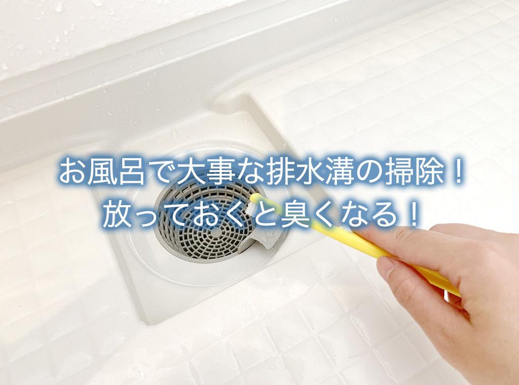 お風呂で大事な排水溝の掃除!放っておくと臭くなる!