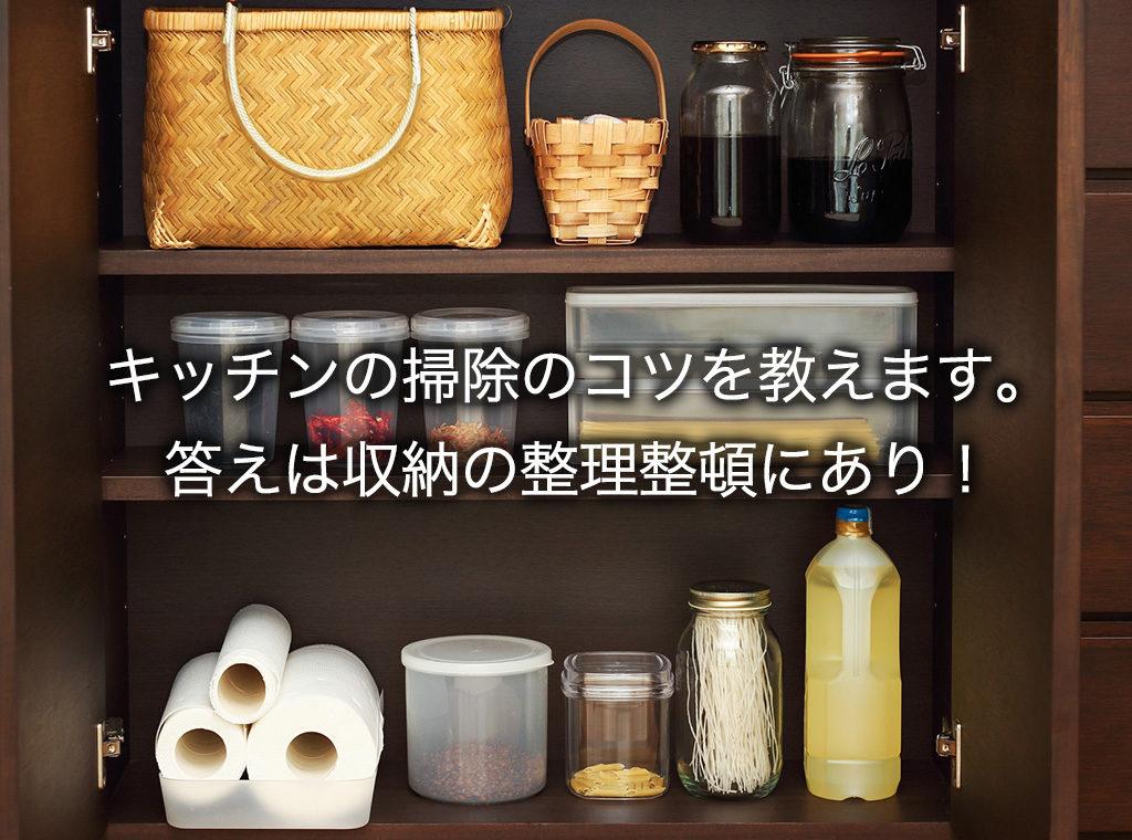 キッチンの掃除のコツを教えます。答えは収納の整理整頓にあり!