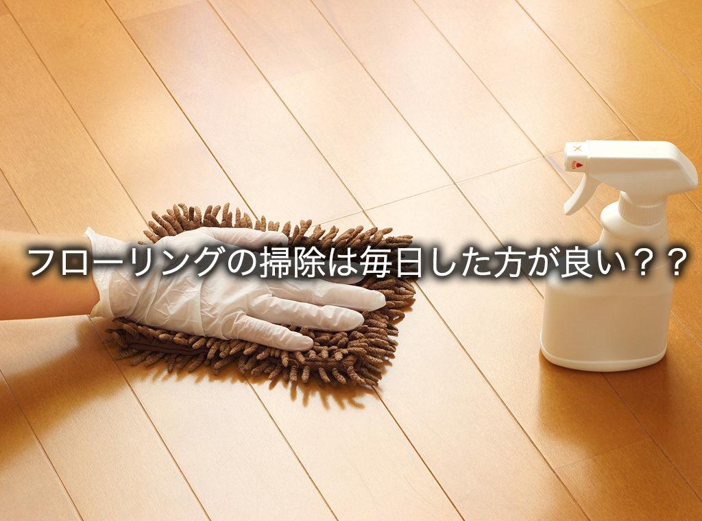 フローリングの掃除は毎日した方が良い??