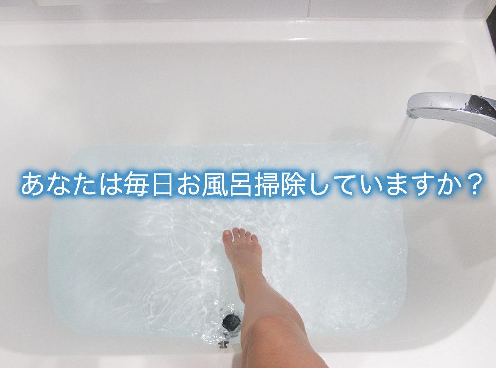 あなたは毎日お風呂掃除していますか?