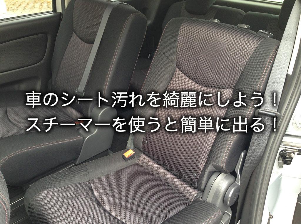 車のシート汚れを綺麗にしよう!スチーマーを使うと簡単に出る!