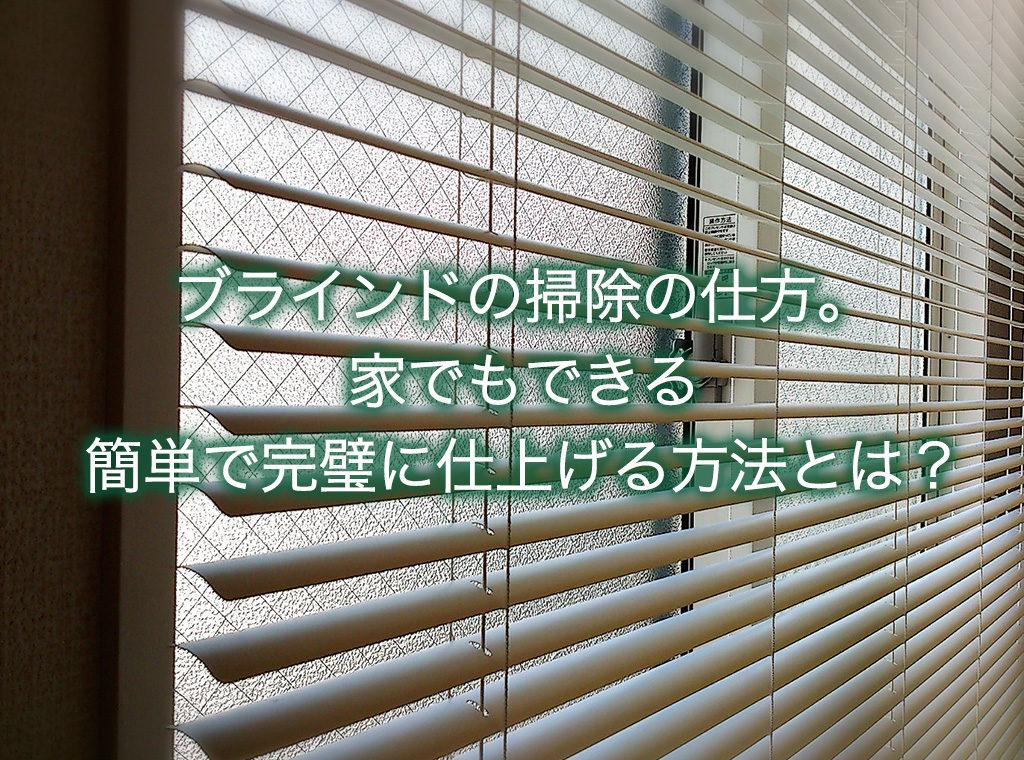 ブラインドの掃除の仕方。家でもできる簡単で完璧に仕上げる方法とは?