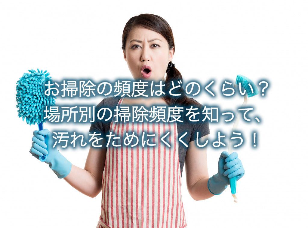 お掃除の頻度はどのくらい?場所別の掃除頻度を知って、汚れをためにくくしよう!