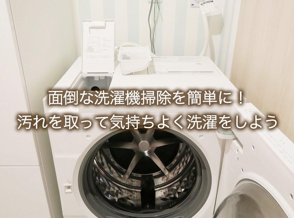 面倒な洗濯機掃除を簡単に!汚れを取って気持ちよく洗濯をしよう