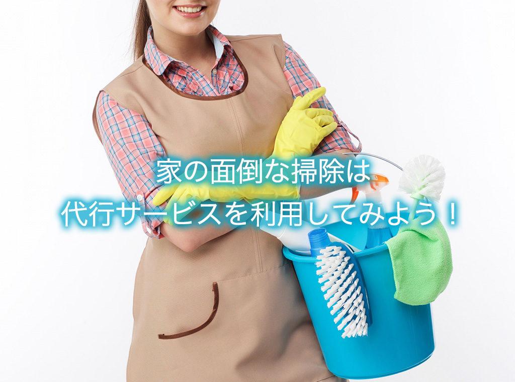 家の面倒な掃除は代行サービスを利用してみよう!