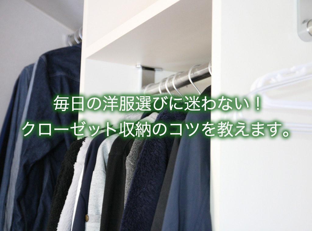 毎日の洋服選びに迷わない!クローゼット収納のコツを教えます。