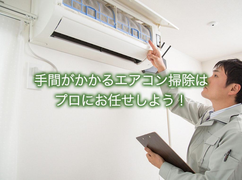 手間がかかるエアコン掃除はプロにお任せしよう!