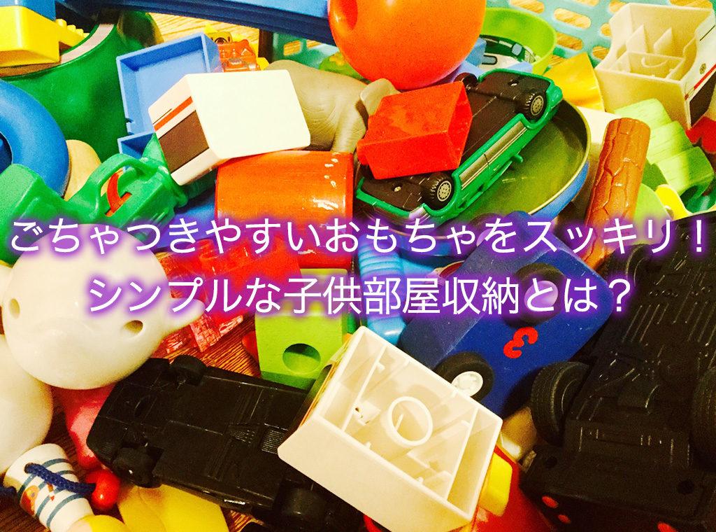 ごちゃつきやすいおもちゃをスッキリ!シンプルな子供部屋収納とは?