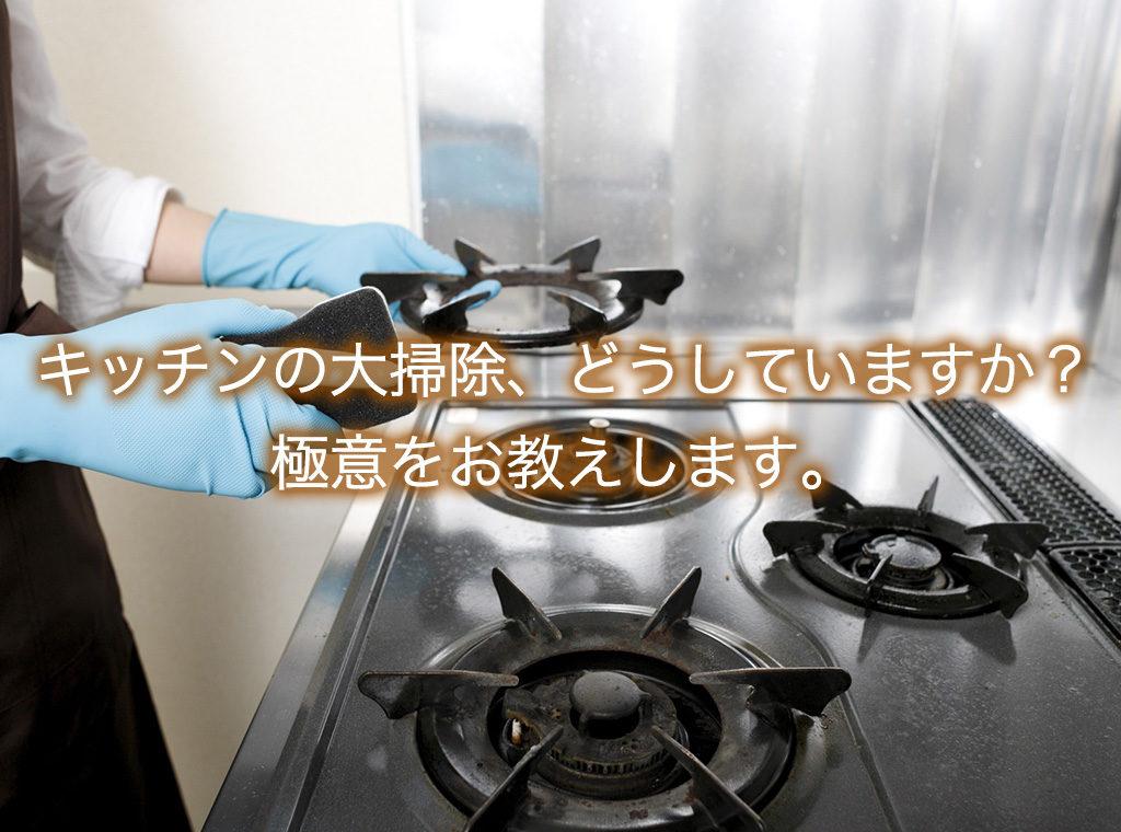 キッチンの大掃除、どうしていますか?極意をお教えします。